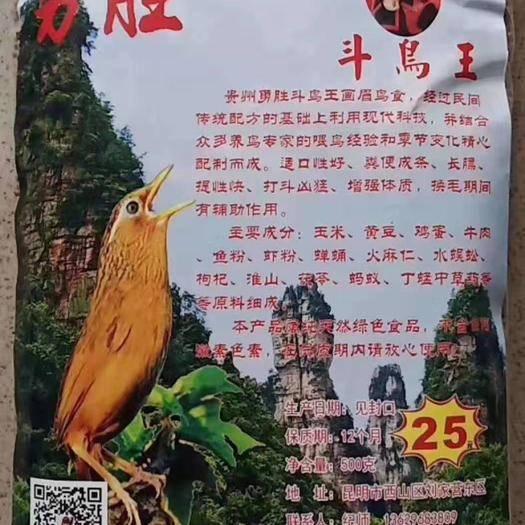 河北省石家莊市辛集市 畫眉鳥飼料,提性壯膘