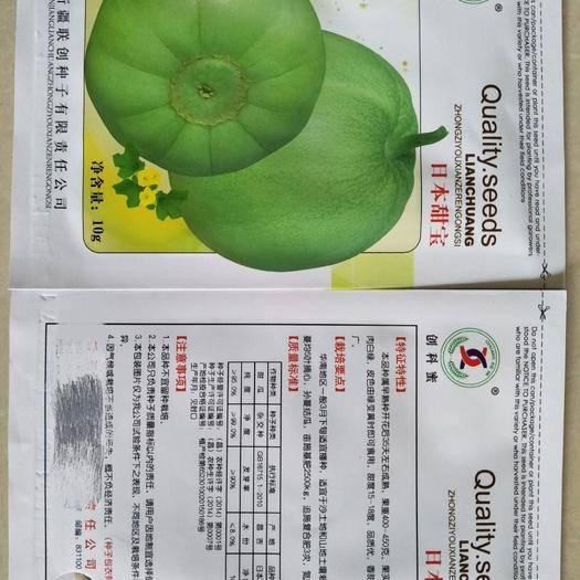 河南省周口市扶溝縣日本甜寶甜瓜種子 日本甜寶~抗病,耐高溫高濕,早熟,含糖量高,種子也便宜