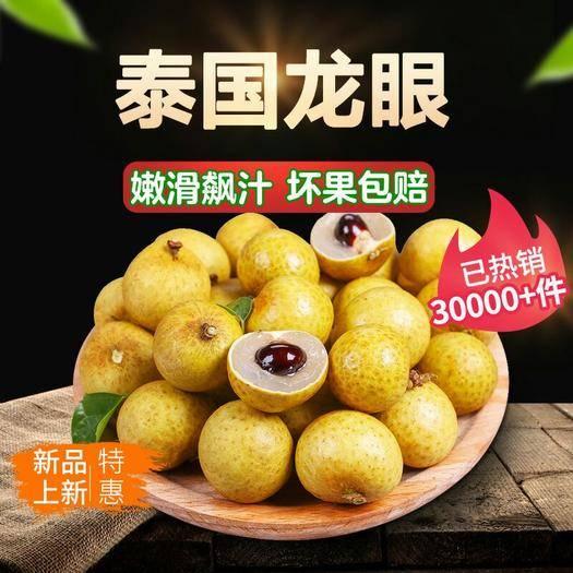 廣西壯族自治區南寧市興寧區 泰國進口新鮮水果龍眼桂圓當季熱帶水果1-5斤一件代發包郵