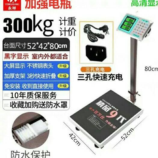 浙江省溫州市樂清市 永祥100kg電子秤商用臺秤300公斤電子稱150計價稱精準