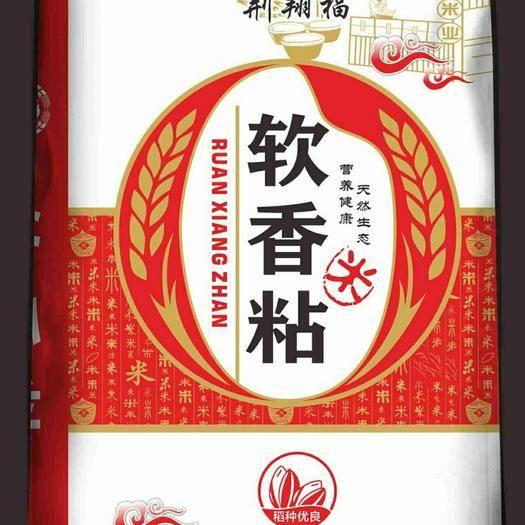 湖北省荊州市監利縣蝦稻米 雙水雙綠蝦稻軟香米