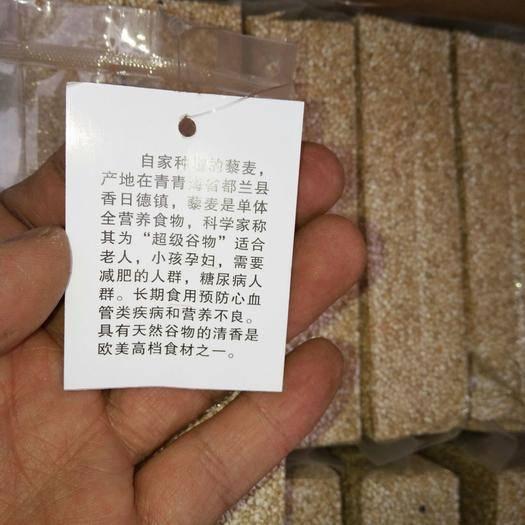 寧夏回族自治區中衛市中寧縣白藜麥 2019年自家在青海都蘭香日德種植的白藜