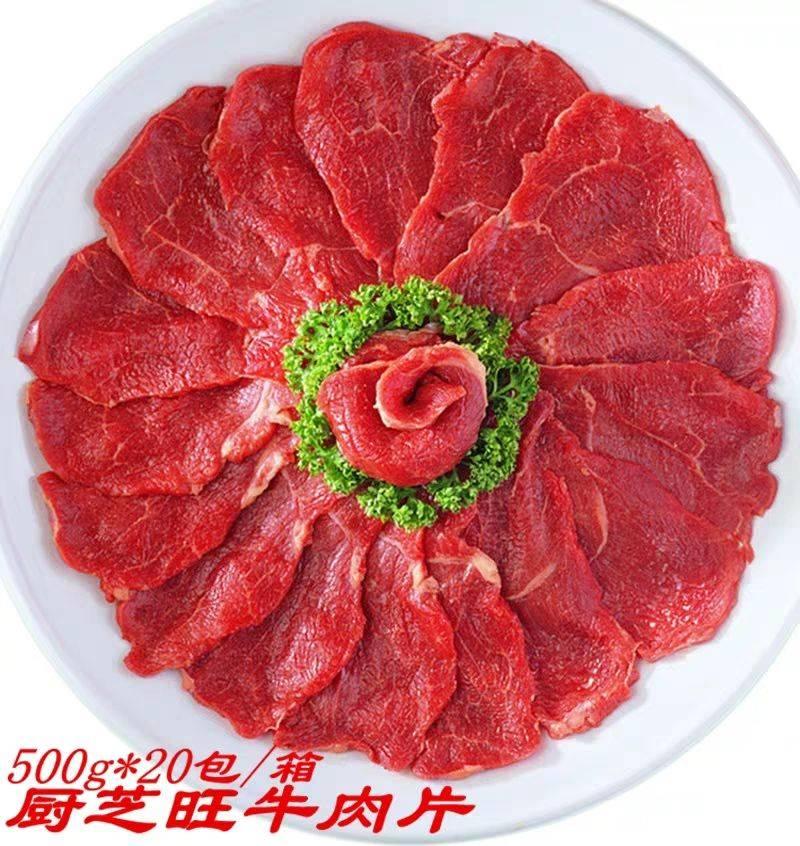[牛肉类批发] 纯正宗 牛肉片 ,1件/20包,1包/500克。价格580元/箱