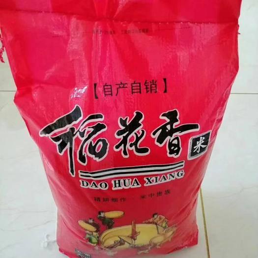 黑龙江省哈尔滨市五常市 五常稻花香大米.保真保纯!最实惠的价格吃最好的米24小时发