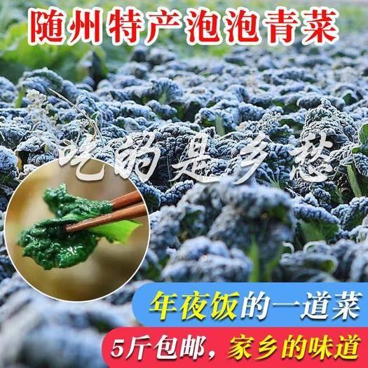 湖北省隨州市曾都區泡青菜 隨州泡泡青,預售中,下周陸續開始發貨