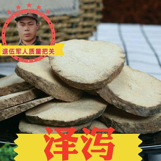 河北省保定市安国市 500克 通货选货无硫泽泻 退伍军人质量把关满包邮