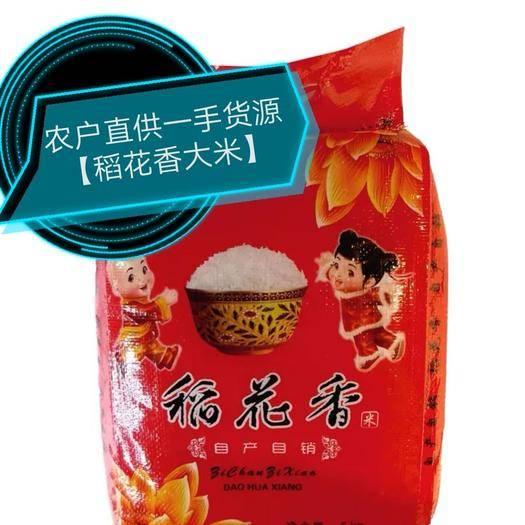 黑龙江省哈尔滨市五常市 19年新米纯五常稻花香大米农家自产10斤包邮24小时发货