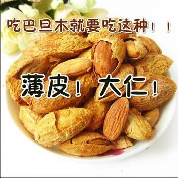 新疆紙皮巴旦木,薄皮巴旦木奶香味