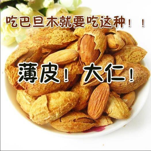 河南省鄭州市中牟縣 新疆紙皮巴旦木,薄皮巴旦木奶香味