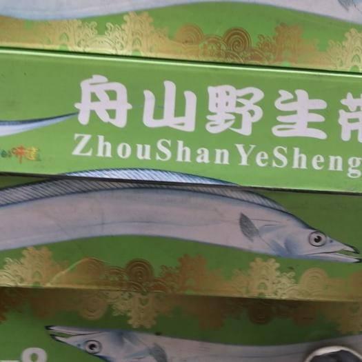 河北省張家口市萬全區 舟山帶魚,一手貨源,薄利多銷,質量保證