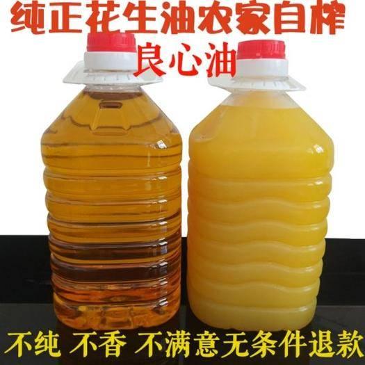江西省上饒市余干縣 國仂壓榨花生油