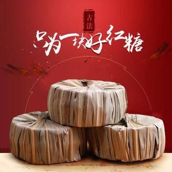廠家直發 美容養顏 調經 調理身體云南古法100%純甘庶紅糖
