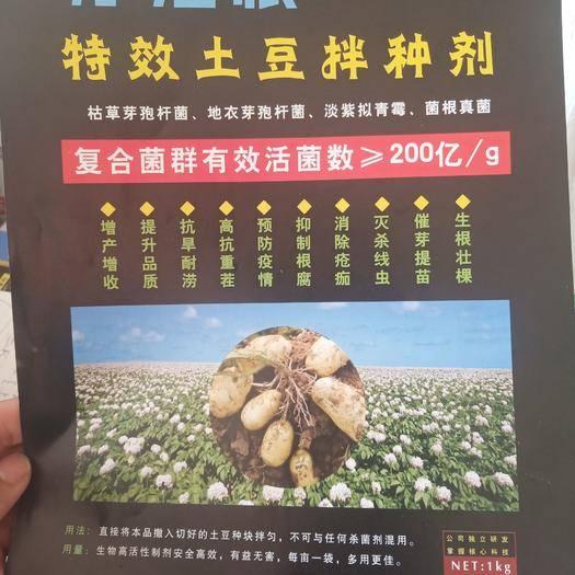 山東省濟寧市任城區其它農資 土豆拌種劑
