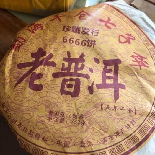 海南省??谑忻捞m區 廠家直銷 批發云南普洱茶餅 勐海普洱茶熟茶357g七子餅