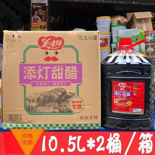 廣東省中山市中山市 美味鮮添燈甜醋10.5L*2桶/箱 豬腳姜醋月子醋添丁甜醋