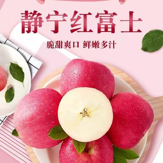 甘肅省平涼市靜寧縣 甘肅靜寧紅富士蘋果65-70mm40枚裝 脆甜鮮果產地直銷