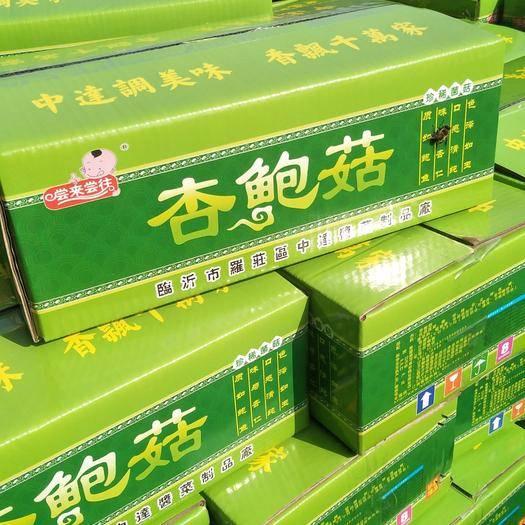 山東省臨沂市羅莊區 廠家直銷杏鮑菇
