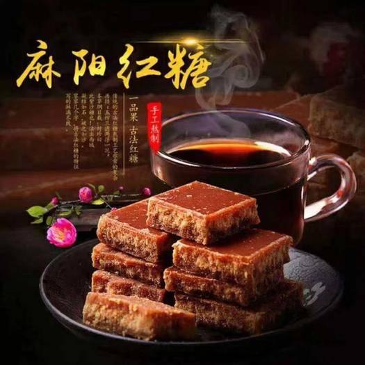 湖南省懷化市麻陽苗族自治縣 麻陽舒家村純手熬制的紅糖