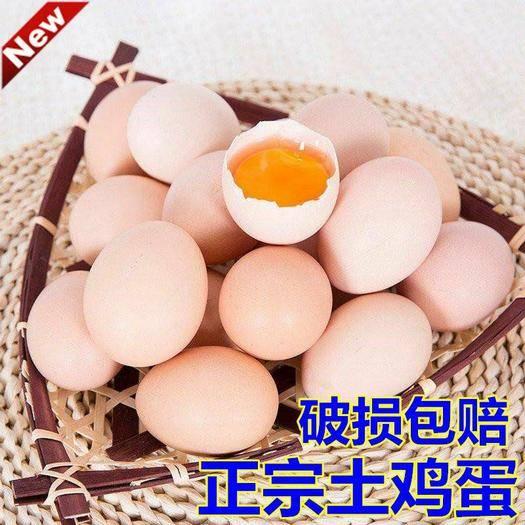 河南省安陽市安陽縣 【破損包賠】正宗土雞蛋 散養新鮮土雞蛋 40個起包郵