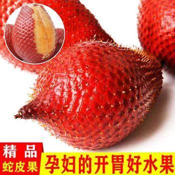 泰國蛇皮果應當季熱帶水果東南亞特產新鮮酸刺果批發一件代發