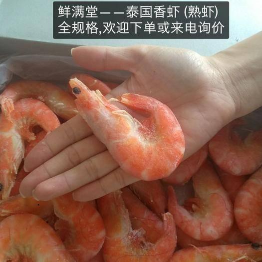 廣東省深圳市寶安區凍南美白對蝦 熟蝦 原生泰國進口香蝦 野海原生態熟凍品 全規格 歡迎詢價