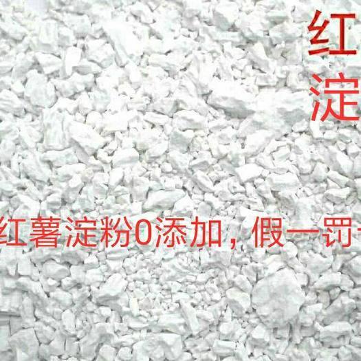 安徽省阜阳市颍上县红薯淀粉 ,山芋地瓜粉,苕粉芡粉,包纯不纯退货,一分价钱一分货无酸泥沙