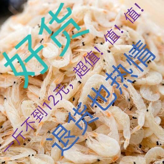 浙江省舟山市定海區 鮮蝦皮,一袋3斤裝,不滿意可以退貨哦