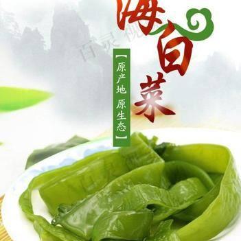 鹽漬海白菜梗日本人長壽的秘訣常吃海洋中的食物5斤一箱包
