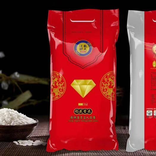 黑龍江省哈爾濱市五常市 東北黑龍江五常稻花香大米好吃不貴,剩飯不回生包郵24小時發