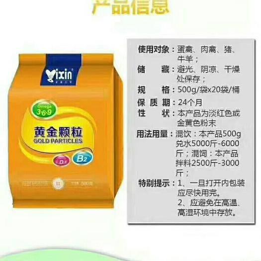 上海市閔行區蛋禽飼料添加劑 黃金顆粒 進口復合多維補充微量元素