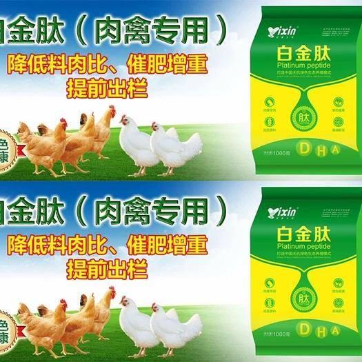 河南省鄭州市金水區 白金肽催肥增重王減少過雞鴨鵝鵪鶉鴿子鴕鳥飼料添加劑
