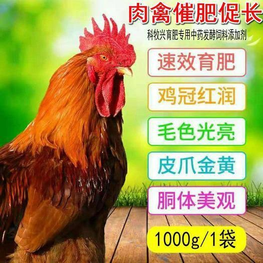 河南省鄭州市金水區催肥藥 肉禽催肥促長,純中藥發酵原料,見效快無副作用,可視頻看貨