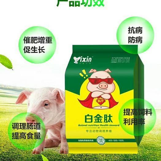 上海市閔行區混合型飼料添加劑 白金肽 育肥豬催肥 拉骨架 促生長