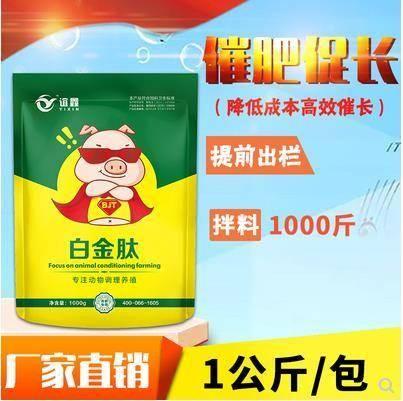河南省郑州市金水区 魔鬼催肥长膘添加剂 兽用饲料添加剂肥猪散增长素