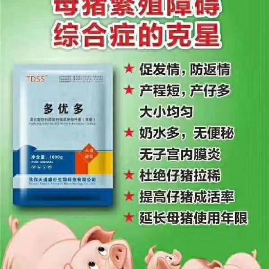 河南省鄭州市金水區植物添加劑 母豬添加劑  解決不發情  小豬少拉稀 母豬多產子