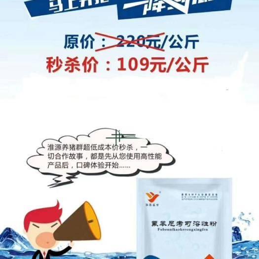 河南省鄭州市金水區微生物飼料添加劑 氟苯尼考