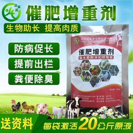 河南省鄭州市金水區 動物催肥劑、益富源催肥增重劑