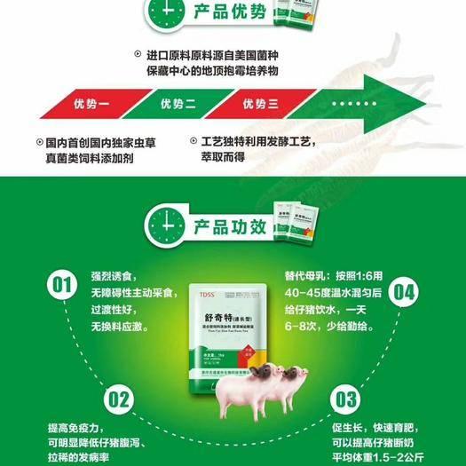 河南省鄭州市金水區 育肥豬飼料添加劑 貪吃貪睡 提前20天出欄,拉大骨架