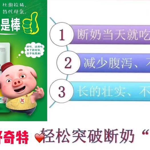河南省鄭州市金水區微生物飼料添加劑 仔豬添加劑  斷奶不拉稀 提高小豬斷奶重,降低死亡率