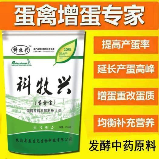 河南省鄭州市金水區蛋禽飼料添加劑 提高產蛋率,延長產蛋高峰期,增加蛋重,改善蛋殼質量,中藥原料