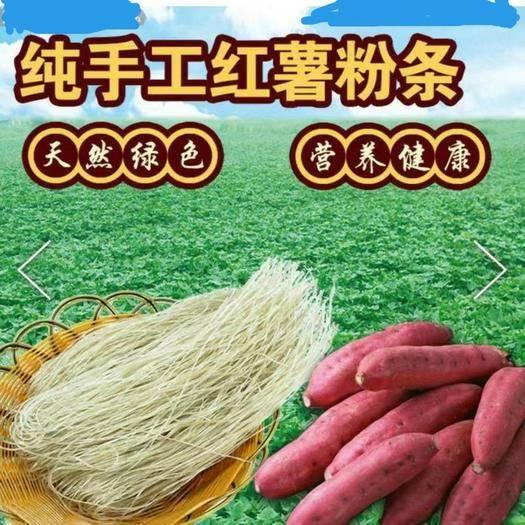 河南省駐馬店市平輿縣純紅一號種薯 純手工制作,保證百分之百純紅薯粉絲