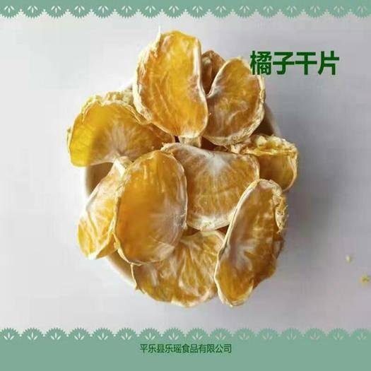 廣西壯族自治區桂林市平樂縣 橘子干 羅漢果粉 柿子丁 香芋粉 香芋丁