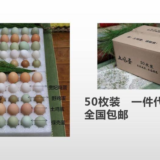 四川省涼山彝族自治州西昌市土雞蛋 食用 禮盒裝