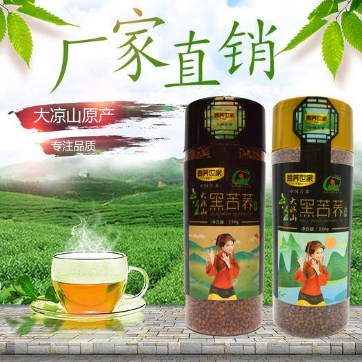 四川省成都市雙流區 彝蕎世家330克罐裝特級大涼山高寒黑苦蕎茶正品全胚芽濃香型