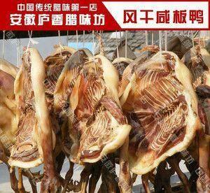 安徽省合肥市瑤海區 傳統風味,風干板鴨