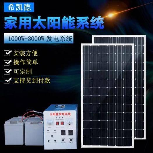 江蘇省徐州市新沂市太陽能燈 希凱德太陽能發電機家用1000W-3000W全套電池板小型戶