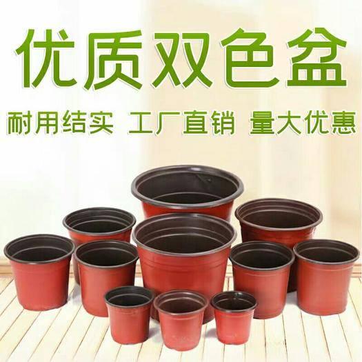 江蘇省連云港市灌云縣塑料盆 雙色花盆  廠家直銷  質量好