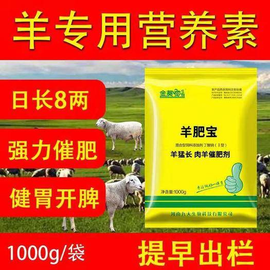 河南省開封市通許縣牛羊飼料 羊飼料 羊肥寶 促食開胃 日長8兩 提高免 疫力