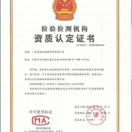 廣東省深圳市南山區食品重金屬檢測 3~7天