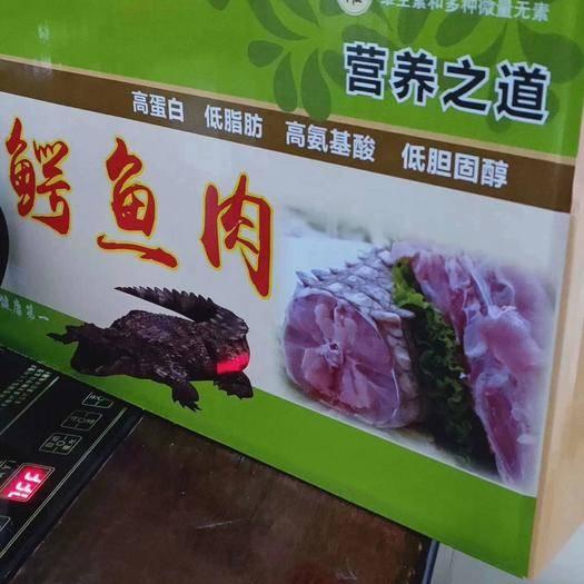 廣西壯族自治區柳州市柳北區 禮盒包裝新鮮宰殺鱷魚肉3斤4斤5斤裝可個性化定制。